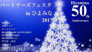 クリスマス衣装で参加歓迎、日吉南小の50周年記念フェスタを12/16(土)午後に