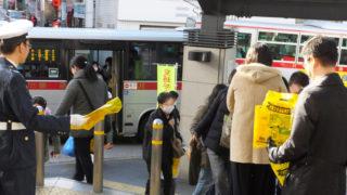 「飲んだら乗るな」を徹底訴え、日吉駅前で年末の交通事故防止キャンペーン