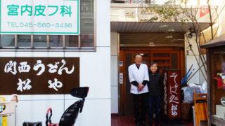 """慶應の体育会学生らに""""感謝"""" の想い、日吉で28年親しまれた関西うどん「松や」が閉店"""