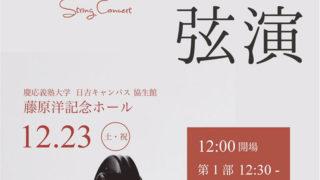 慶應ワグネル・弦楽演奏会で約80名が登場、日吉駅前・藤原ホールで12/23(土)午後に