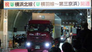 <横浜10大ニュース>2017年は「港北区内」に関する項目の例示が目立つ