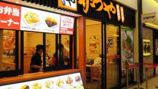 ぐるストの「かつや」、12/8(金)から3日間はカツ定食やカツカレーなど4品が500円