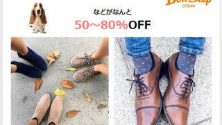 大塚製靴が日吉工場で最後の「ファミリーセール」、12/7(木)から10(日)まで4日間