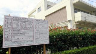 """綱島小への""""通級""""移転は「東小の児童増」も理由、新校舎と体育館は19年3月までに"""