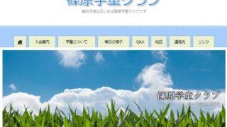 篠原学童クラブ、今週末12/16(土)・17(日)に2018年度の入会説明会