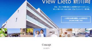 <北加瀬のJR再開発>60戸賃貸の家賃は12.1万円から14.9万円、公式サイトを公開