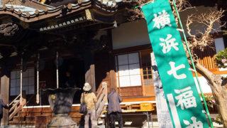 妙蓮寺から日吉・綱島まで「横浜七福神」を1日で巡る人気ツアー、1/5(金)に