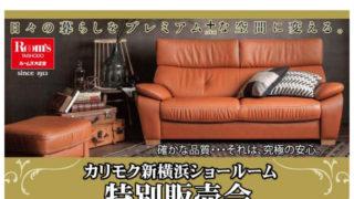 12/16(土)・17(日)に「カリモク新横浜ショールーム」で特別販売会