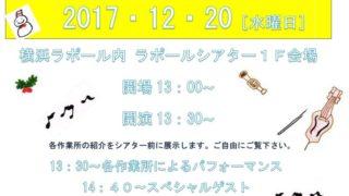 日吉や綱島など障がい者地域作業所が一同に、12/20(水)にラポール新横浜で年に1度のイベント