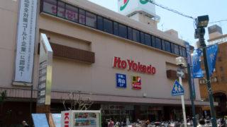 イトーヨーカドー綱島、1階出入口近くの「カルディコーヒー」が来年1/14(日)に閉店