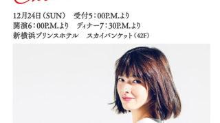 新横浜プリンス、12/21(木)・23(土)・24(日)にクリスマスライブやイベントを予定