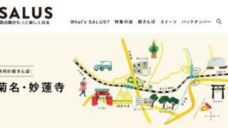 東急の無料情報誌「サルース」、最新の2017年12月号で菊名・妙蓮寺駅を特集