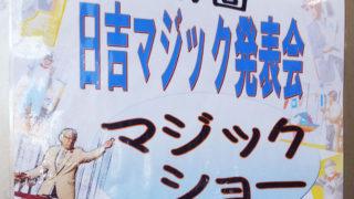 """""""世代を越え夢中に""""がモットーの日吉マジック発表会、1/21(日)午後に"""