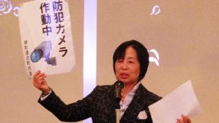 <高田にも2台>民間36社の支援で防犯カメラ、3月までに20台増の目標達成へ