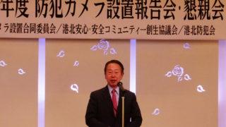 <大倉山・菊名など>民間36社の支援で防犯カメラ、3月までに20台増の目標達成へ
