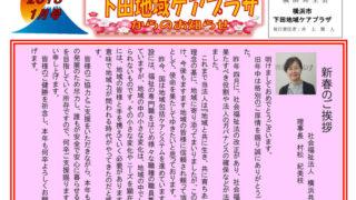 <下田・高田・日吉本町・大豆戸>地域ケアプラザ最新情報~音楽と朗読コンサート、たかたんこどもまつり他