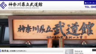 2/26(月)に柔道・剣道・空手の「小学生武道体験教室」、岸根の武道館で募集中