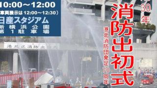 新春を飾る港北消防団・消防署の「出初式」、1/6(土)10時から日産スタジアム駐車場で