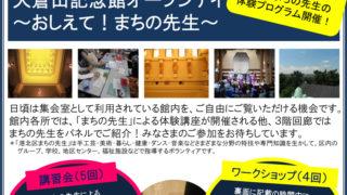 大倉山記念館オープンデイは2/11(日)、ボランティア「まちの先生」体験講座を開催