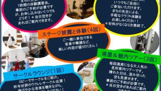 ボランティアの「まちの先生」体験講座やワークショップ、2/11(日)に大倉山で