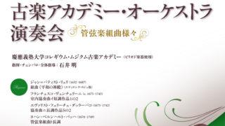 今年は「古楽オーケストラ演奏会」、1/13(土)14時から日吉キャンパス協生館で