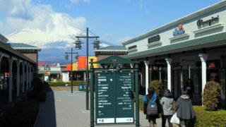 日吉駅から高速バス直結の「御殿場プレミアムアウトレット」、半期に一度のバーゲン