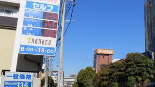 大豆戸交差点の綱島街道側、区役所至近「ガソリンスタンド」が1/15(月)で閉店