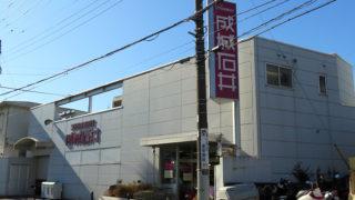 大倉山5丁目、太尾新道沿いのスーパー「成城石井」が1/31(水)で閉店