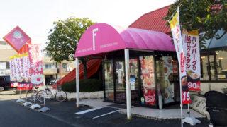 高田の貴重なファミレス「不二家レストラン」、1/28(日)で約40年の歴史に幕
