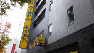 アリーナ通りの「スーパーホテル新横浜」、5月末までリニューアル工事