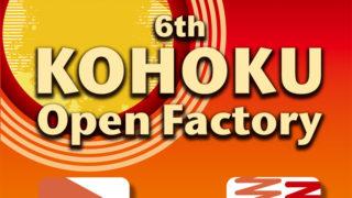 最多の14工場を公開「港北オープンファクトリー」は3/10(土)、綱島から初参加も
