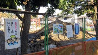 「下田町東公園」と「日吉本町三丁目公園」を全面改良、3月下旬まで閉鎖中