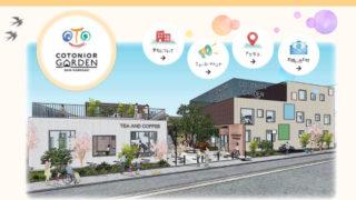 北加瀬のJR再開発「コトニアガーデン」、産直スーパーやタリーズ、パン店など13テナント
