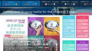 来年9月から日産などで開催の「ラグビーW杯」、横浜市も独自Webサイトを開設へ