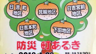 年に1度の大型イベントで今年も「日吉の防災」を議論、1/28(日)午後に慶應協生館で