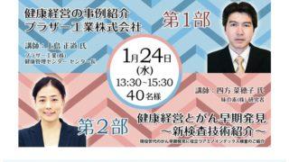 新横浜2丁目の「健康経営」拠点、1/24(水)午後に先進事例を紹介するセミナー