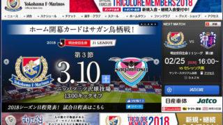 """<F・マリノス>日産での試合は4~5月に集中、初戦は4/8(日)に川崎と""""ダービー"""""""
