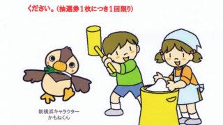 新横浜町内会や自治会など、新年の恒例行事「餅つき大会」は1/27(土)に