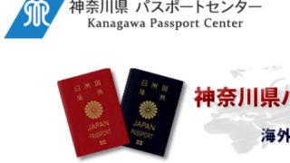 横浜と川崎の中心部でしかできない「パスポート」発券、センター南駅にも新設へ