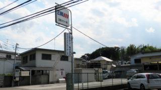 燃料配送で知られる篠原町の三和エナジー、本社事務所を新横浜2のビルへ移転