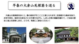 大倉山の梅林や師岡の寺社仏閣をめぐる「ウォーキングツアー」、2/15(木)に