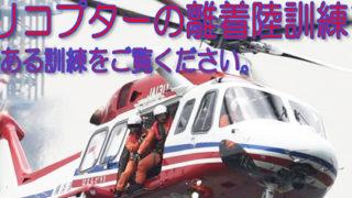 <港北消防署>ヘリコプターを使った大規模訓練、2/10(土)午後に岸根公園で
