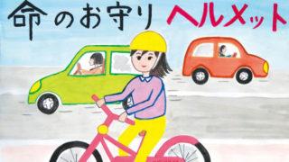 小学生の「交通安全ポスターコンクール」、ヨーカドー綱島店で全応募作品を展示