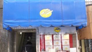 老舗の閉店続く日吉駅前、浜銀通り近くのレストラン「マリーン」も2月末まで