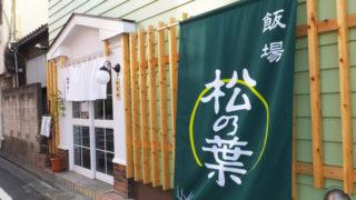 <中央通り近く>ご飯や和のおかずにこだわる「松の葉」がオープン、地元で開業を実現