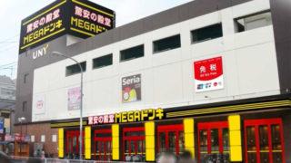 """""""ドンキ・ユニー""""1号店は大口駅近くに2/23(金)オープン、午前2時まで無休営業"""