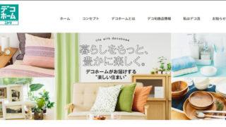 トレッサ横浜にニトリの小型店「デコホーム」進出、3月下旬オープンを告知