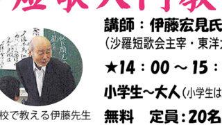 「鶴見川」題材に短歌を学ぶ、東洋大名誉教授の伊藤宏見さん招き2/11(日)に入門教室