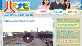 """2/10(土)のTVK「ハマナビ」で新羽車両基地、""""屋上特集""""で活用状況を放送"""
