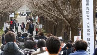 きょう2/12(月・祝)から19(日)まで日吉キャンパスで2018年の慶應一般入試